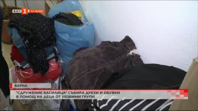 """Сдружение """"Василица"""" събира дрехи и обувки за деца от уязвими групи"""