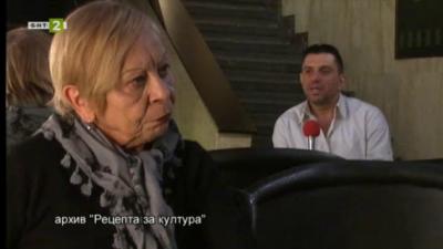 Илка Зафирова на 80