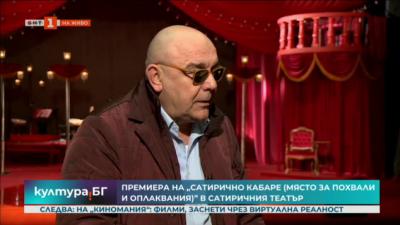 """Премиера на """"Сатирично кабаре"""" в Сатиричния театър"""