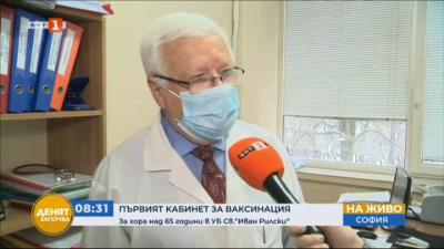 """Първият кабинет за ваксиниране на хора над 65 години отваря врати в УБ """"Св. Иван Рилски"""""""