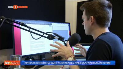 Американец, който прави подкаст за българската история