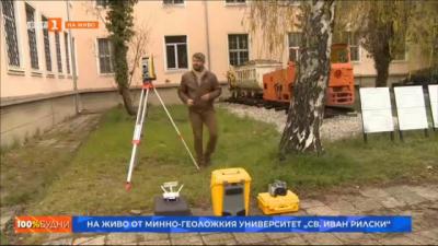 Роботи, машини, маркшайдер - на живо от Минно-геоложкия университет