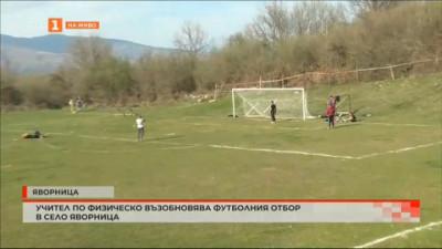 Учител по физическо възобновява футболния отбор в село Яворница