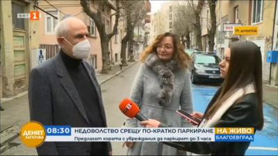 Хора с увреждания от област Благоевград протестират срещу въвеждането на престой до 3 часа в Синя зона