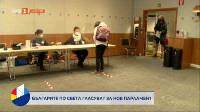 Българите по света гласуват за нов парламент