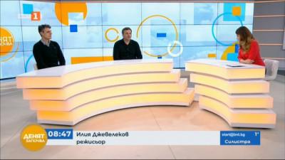 Нов сериал по БНТ - Порталът
