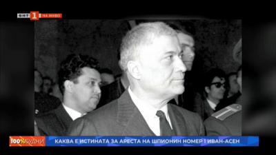 Каква е истината за ареста на шпионин номер 1 Иван Асен Георгиев?