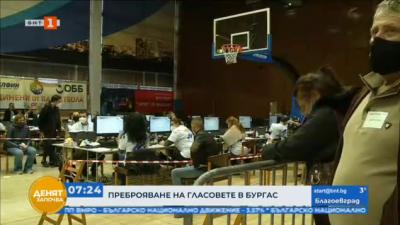 Изборите в Бургас приключиха с активност от 48,66 %