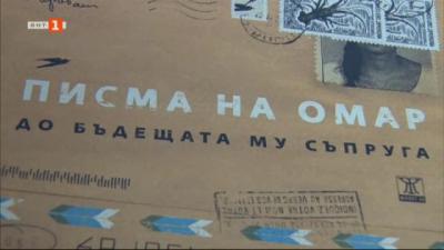 Рене Карабаш за новата си книга - Писма на Омар до бъдещата му съпруга