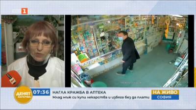 Как клиент си купи лекарства в аптека в София, без да плати
