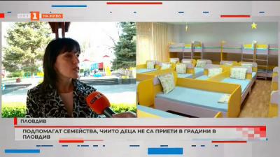 Подпомагат семейства, чиито деца не са приети в градини в Пловдив