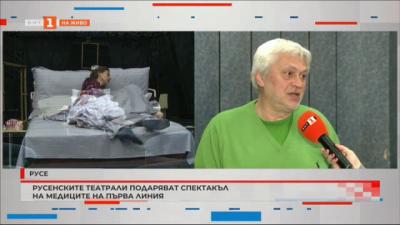 Русенските театрали подаряват спектакъл на медиците на първа линия
