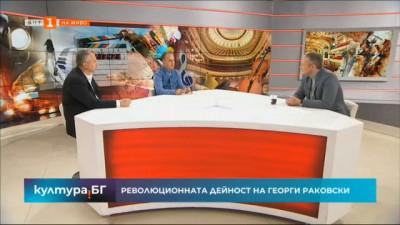 200 години от рождението на Георги Раковски - мечтател безумен
