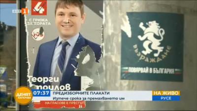 Предизборните плакати след изборите - какво се случва с тях в Русе