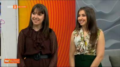 Как млади българки спечелиха първа награда от Американската бизнес академия за дами