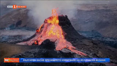 Какво е да стоиш на метри от кратера на вулкана?