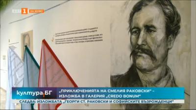 Приключенията на смелия Раковски - изложба в галерия CREDO BONUM