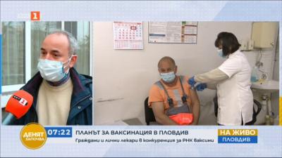 Планът за ваксинация в Пловдив: Граждани и лични лекари в конкуренция за РНК ваксини