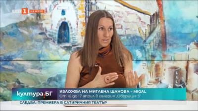 Изложба на Миглена Шанова - Migal за първи път в България