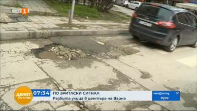 Разбита улица във Варна