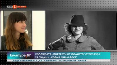 """Изложбата """"Портрети от фоайето: 25 години София Филм Фест"""""""