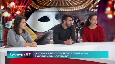 """Актриси срещу поетеси в """"Сфумато"""""""