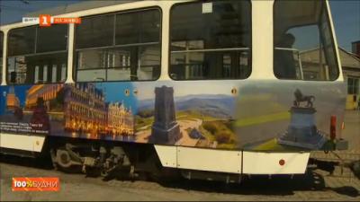 120 години от първия трамвай в София