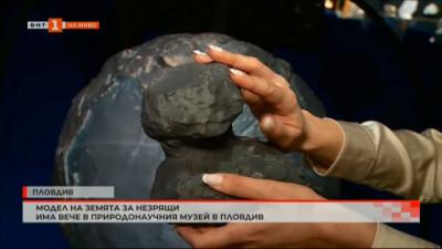 Релефна карта на Земята за незрящи в Природонаучния музей в Пловдив