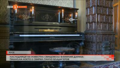 Наследници на известна свищовска фамилия дариха пиано, на което е свирил Панчо Владигеров