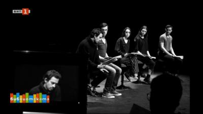 Инициативата Streeming generation популяризира съвременна българска драматургия
