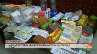 Набират трайни хранителни продукти за семейства в нужда в Благоевград