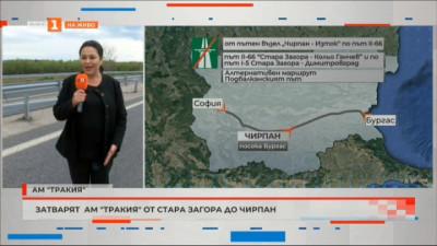 Затварят АМ Тракия от Стара Загора до Чирпан