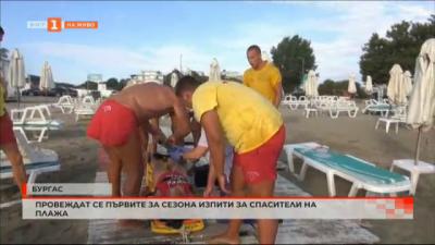 Провеждат се първите за сезона изпити за водни спасители