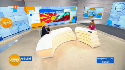 Проф. Димитров: Няма абсолютно никакъв напредък в съвместната комисия с Р Северна Македония