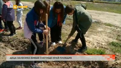 Деца залесиха бивше сметище край Пловдив