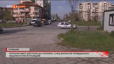 Ограничават достъпа до паркинг след вълна от гражданско недоволство в Пловдив