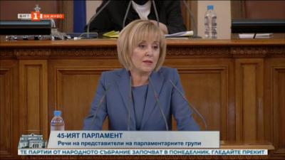 Мая Манолова: Готови сме да предложим цялостна концепция за борба с корупцията