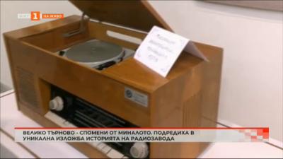 Какви иновации е имало в единствения завод за радио и телевизия?