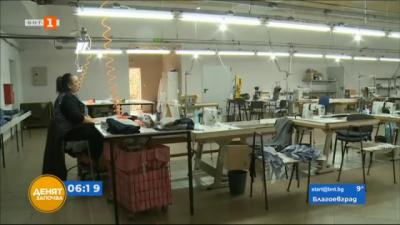 България участва в международна кампания за подобряването на условията на труд в шивашките предприятия