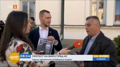 Протест на ВМРО пред Народното събрание