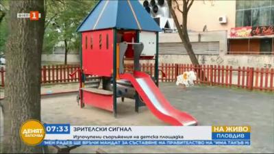 По сигнал на зрители: Детските площадки в пловдивския район Централен са в лошо състояние