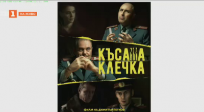 Късата клечка - премиерното филмово заглавие с участието на Руслан Мъйнов