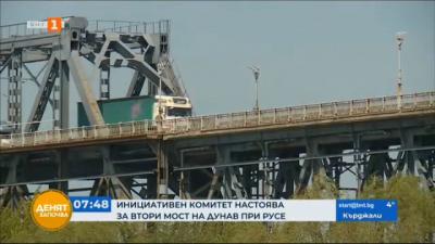 Инициативен комитет настоява за втори Дунав мост при Русе