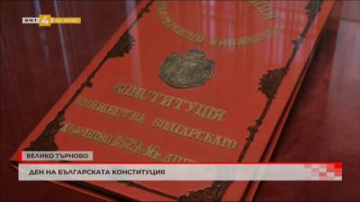 Ден на българската конституция