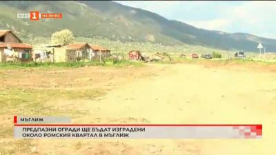 Предпазни огради ще бъдат изградени около ромския квартал до Мъглиж