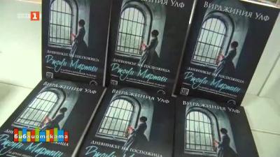 """Вирджиния Улф между традицията и модернизма в """"Дневникът на госпожица Джоун Мартин и други неиздавани разкази"""""""