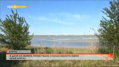 В деня на земята почистваме Атанасовското езеро край Бургас