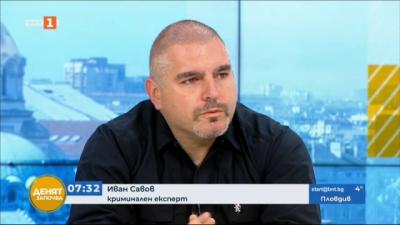 Иван Савов: Охранителните фирми не взимат никакви мерки, за да могат да подобрят работата си