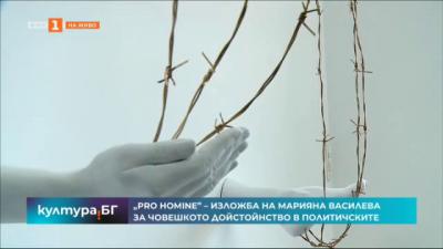 "Изложба ""Про хомине"" в галерия Сариев в Пловдив"