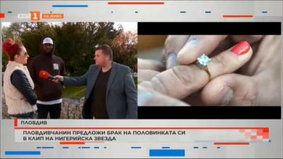 Пловдивчанин предложи брак на половинката си в клип на нигерийска звезда